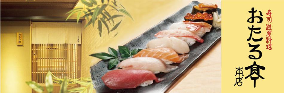 札幌 すすきので鮨なら寿司居酒屋「おたる亭  本店」